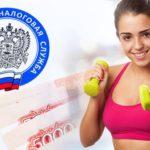 Утверждены критерии физкультурно-спортивных организаций, за посещение которых можно будет получать налоговый вычет